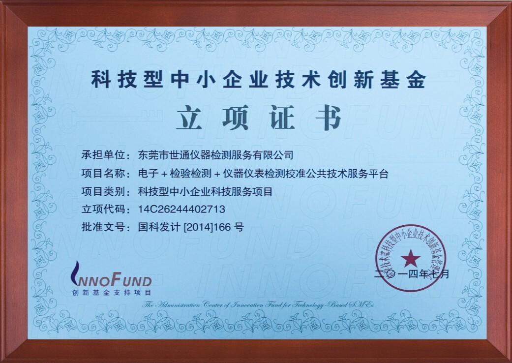 科技型中小企业创新基金
