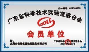 广东省科学技术实验室联合会证书