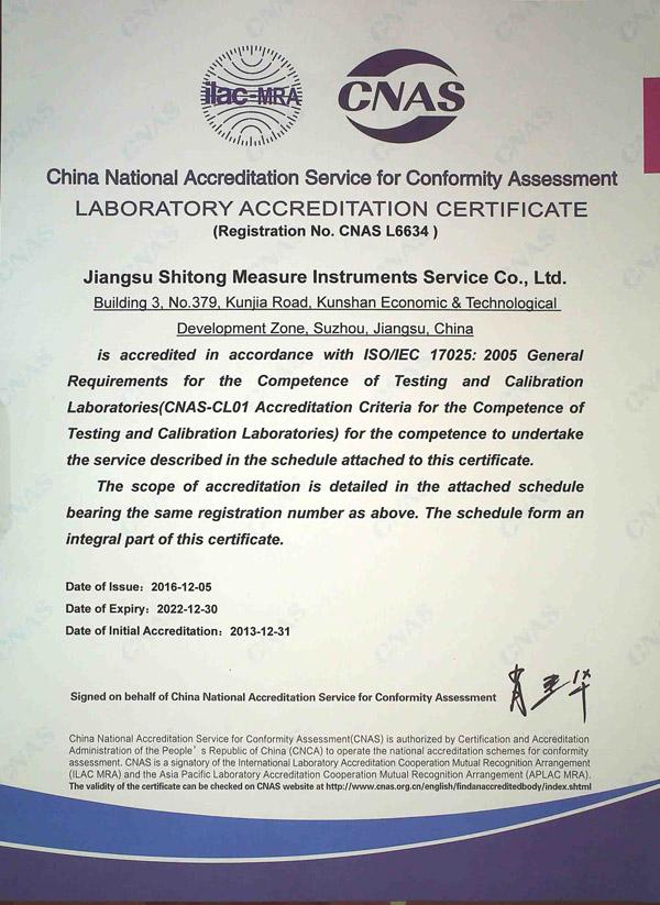 江苏世通CNAS 英文证书