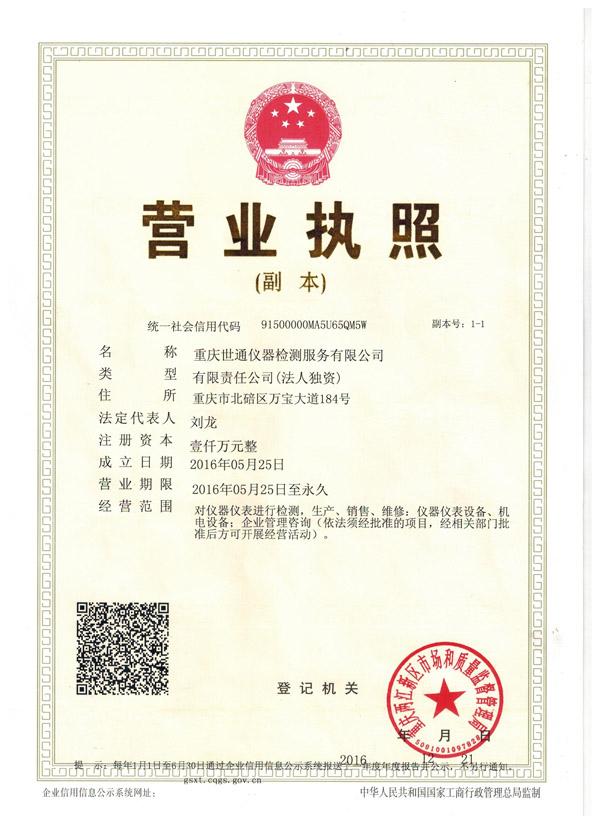 重庆世通营业执照